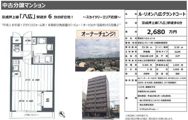 八広販売図面HP.jpg