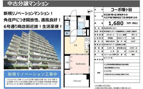 幡ヶ谷2階 HP用.jpg