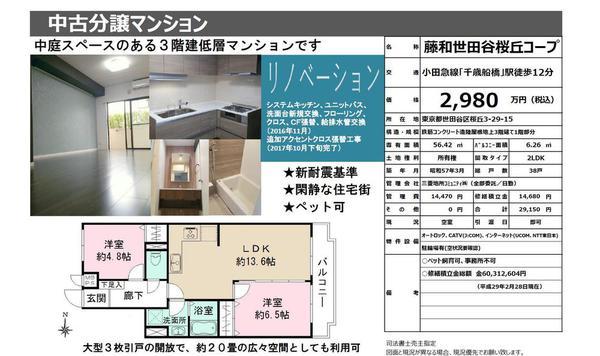 HP世田谷桜丘2980.jpg