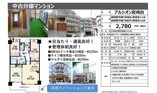 HP宮崎台2780.jpg