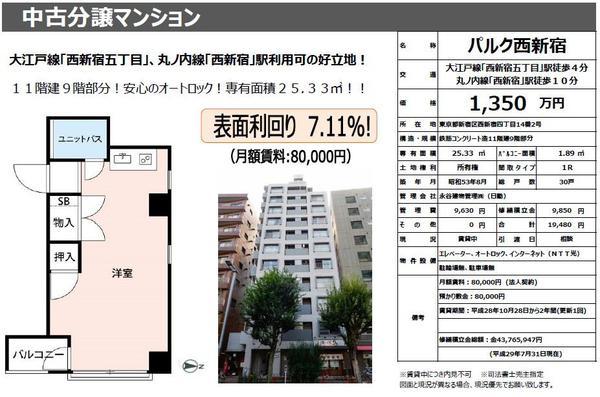 P西新宿HP.jpg