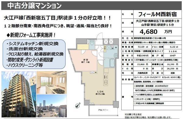 西新宿4680HP.jpg