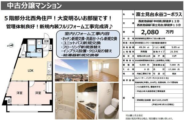富士見台リフォーム済HP.jpg