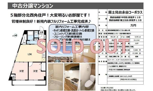 富士見台sold.jpg