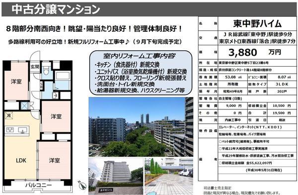 東中野HP.jpg