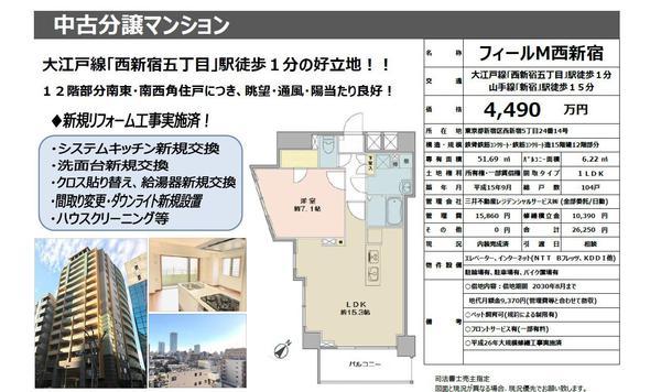 西新宿4490[帯なし].jpg