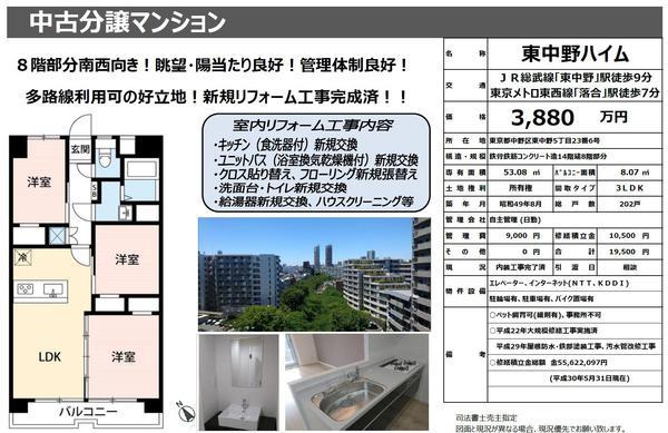 東中野3880HP.jpg