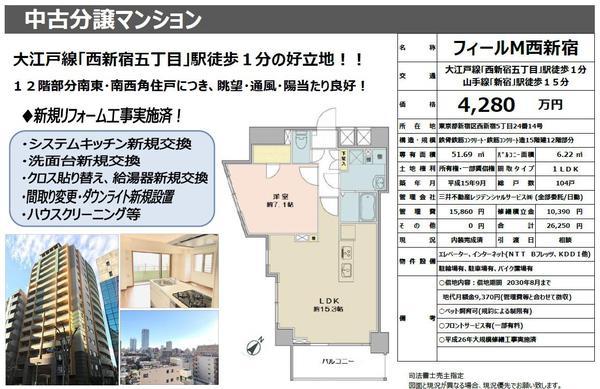 西新宿HP.jpg