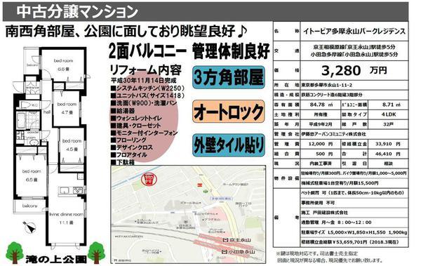 永山HP.jpg