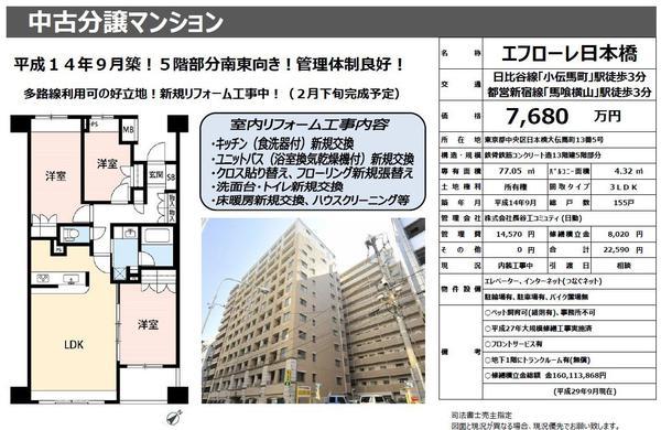 日本橋HP.jpg