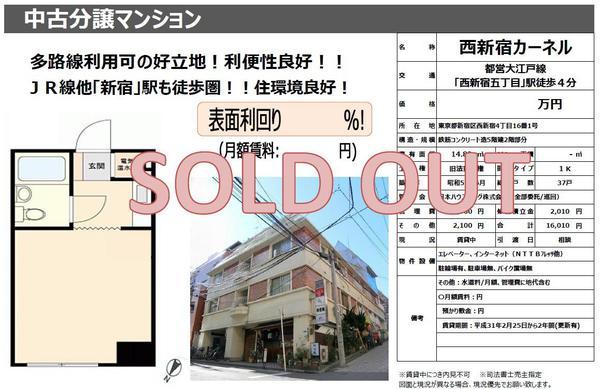 西新宿C成約HP.jpg