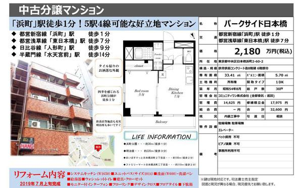 パークサイド日本橋 HP用.JPG
