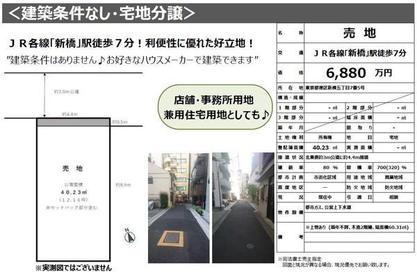 新橋土地HP.jpg