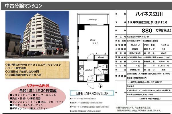ハイネス立川HP.jpg