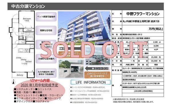 中野フラワーマンション SOLD図面-01.jpg