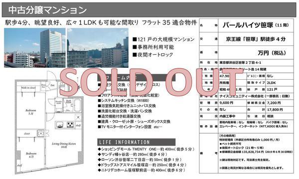 パールハイツ笹塚1102-01.jpg
