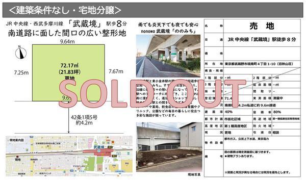 境南町soldout-01.jpg