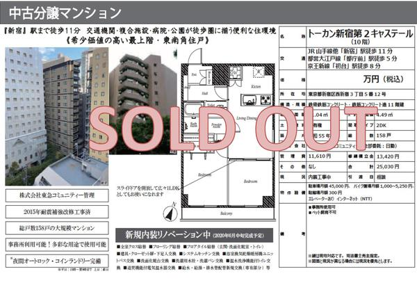 新宿soldout.jpg