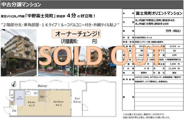 富士見町オリエントマンションHP_soldout.jpg