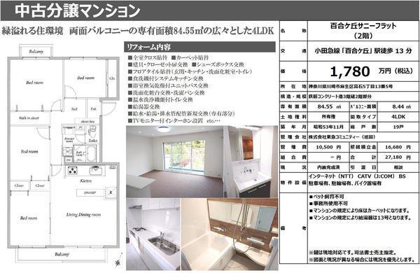 ★百合ヶ丘サニーフラット206HP.jpg