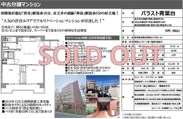 販売図面:パラスト青葉台_soldout.jpg