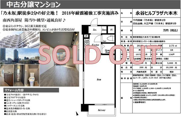 永谷ヒルプラザ六本木 soldout.jpg