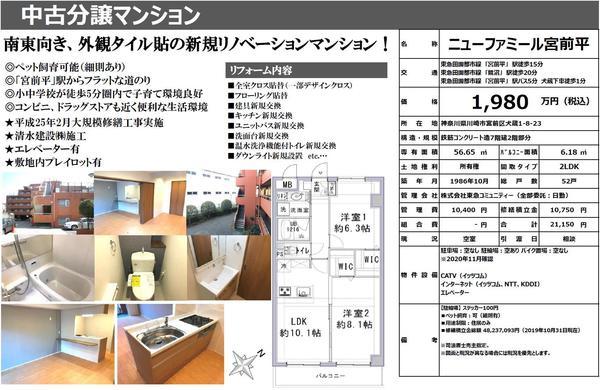 ニューファミール宮前平_HP.jpg