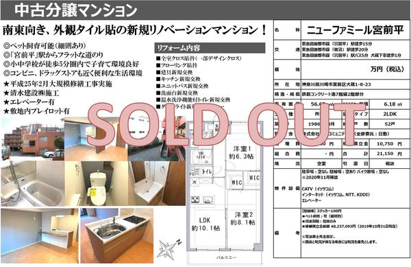 ニューファミール宮前平_soldout.jpg