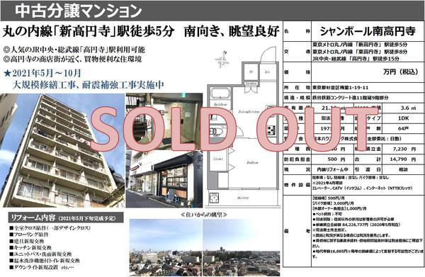 シャンボール南高円寺_soldout.jpg