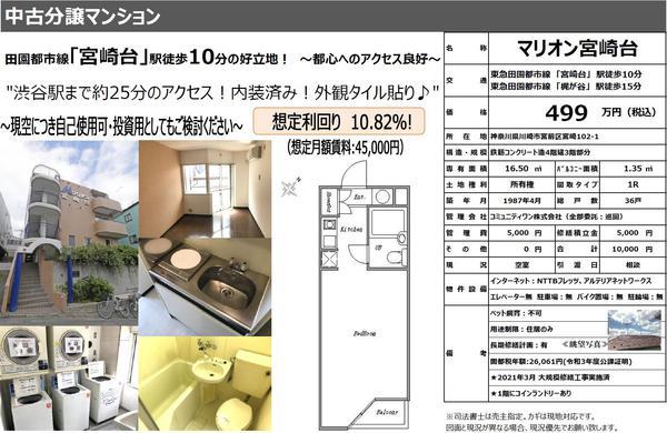 マリオン宮崎台2_HP.jpg