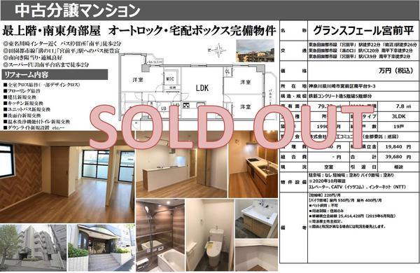 グランスフェール宮前平_soldout.jpg