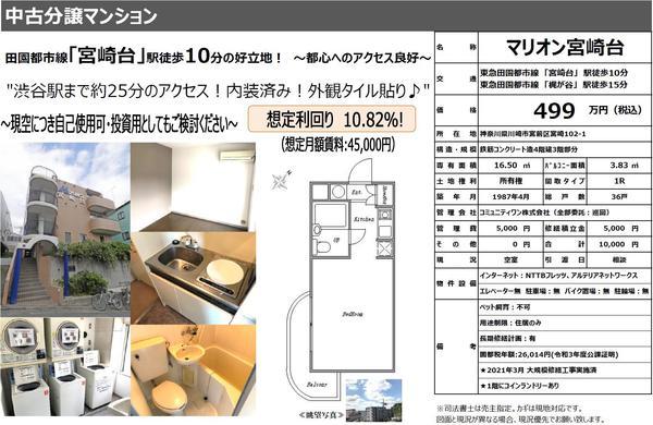 マリオン宮崎台1_HP.jpg