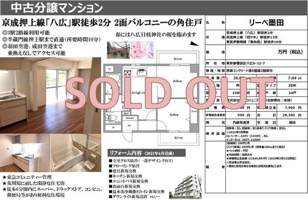 リーベ墨田_soldout.jpg