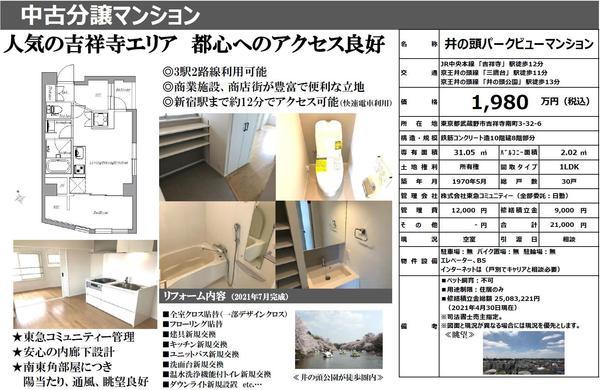 井の頭パークビューマンション_HP.jpg