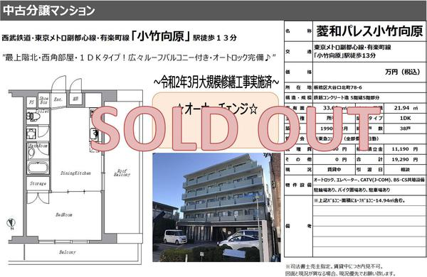 小竹向原soldout.jpg