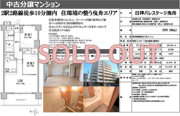 日神パレステージ曳舟_soldout.jpg
