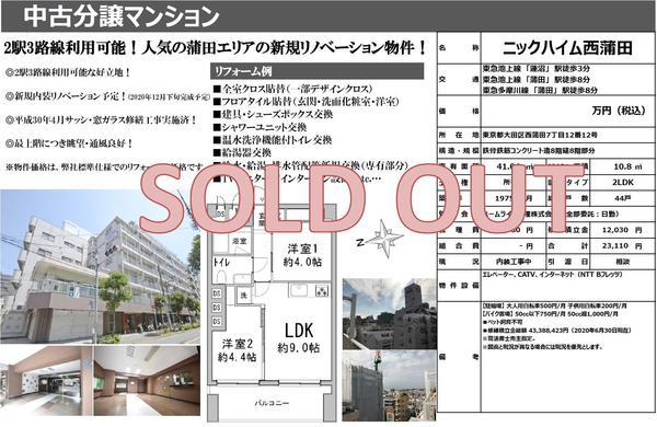ニックハイム西蒲田_soldout.jpg